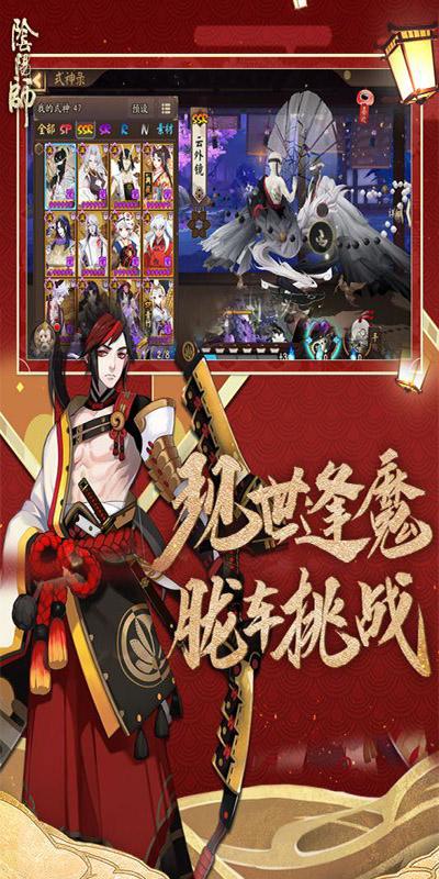 阴阳师图4