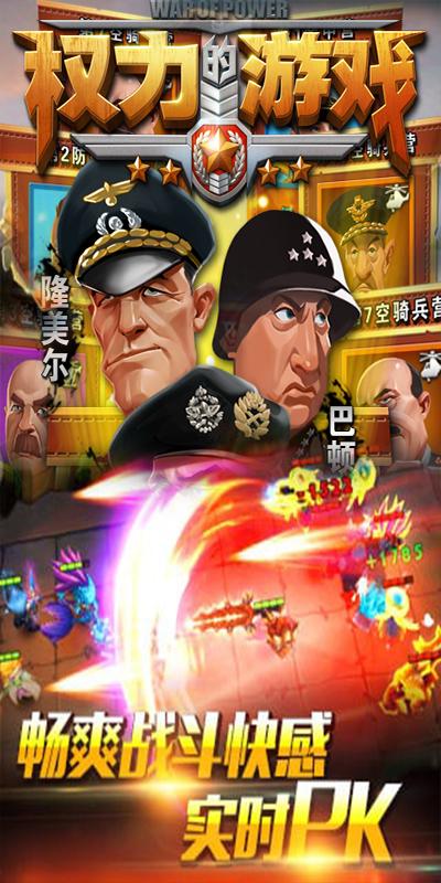 权力的游戏图2