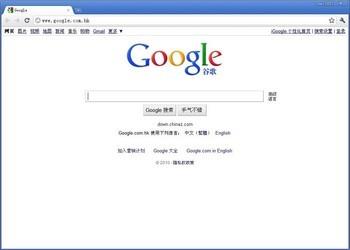 谷歌浏览器图0