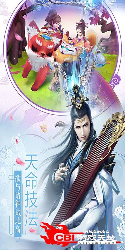 灵剑仙师图4