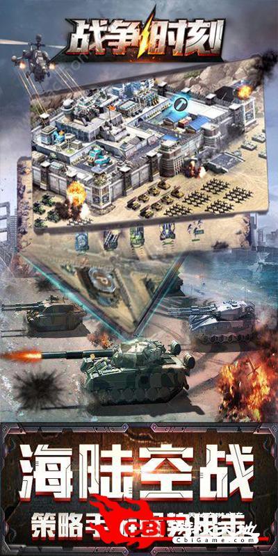战争时刻图1