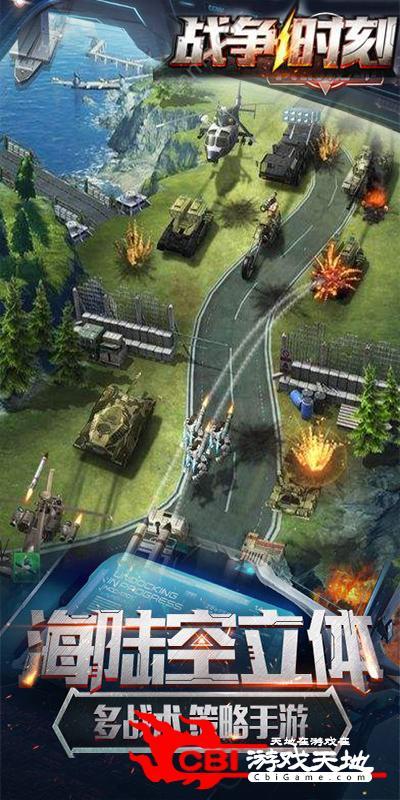 战争时刻图3