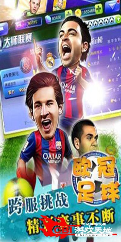 欧冠足球图0