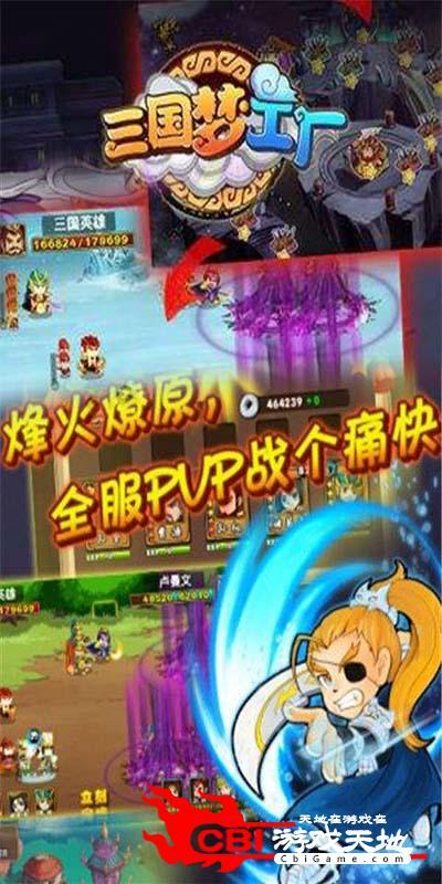 三国梦工厂图4