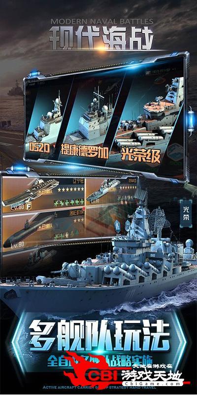 现代海战图3