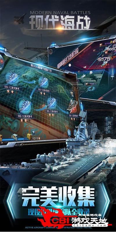 现代海战图4