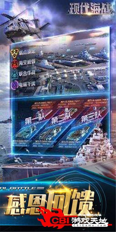 现代海战图0