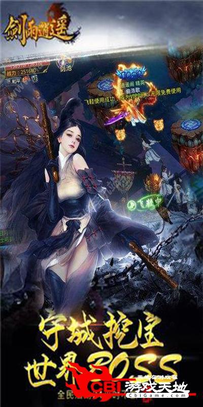 剑雨逍遥图3