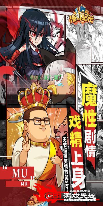 漫斗纪元图4
