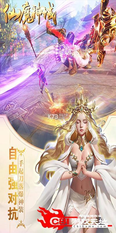 仙魔神域图3