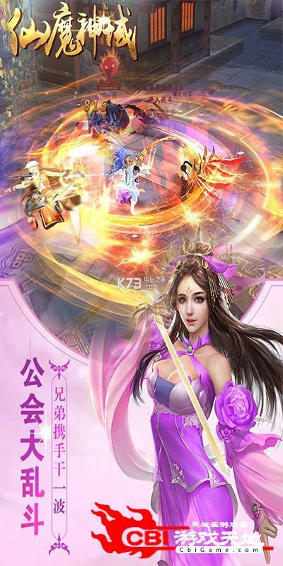 仙魔神域图4