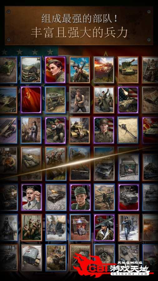 勇猛之路:二战图2