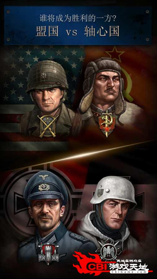 勇猛之路:二战图0