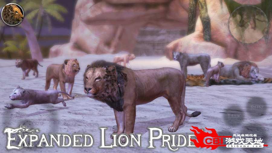 终极狮子模拟器2图1