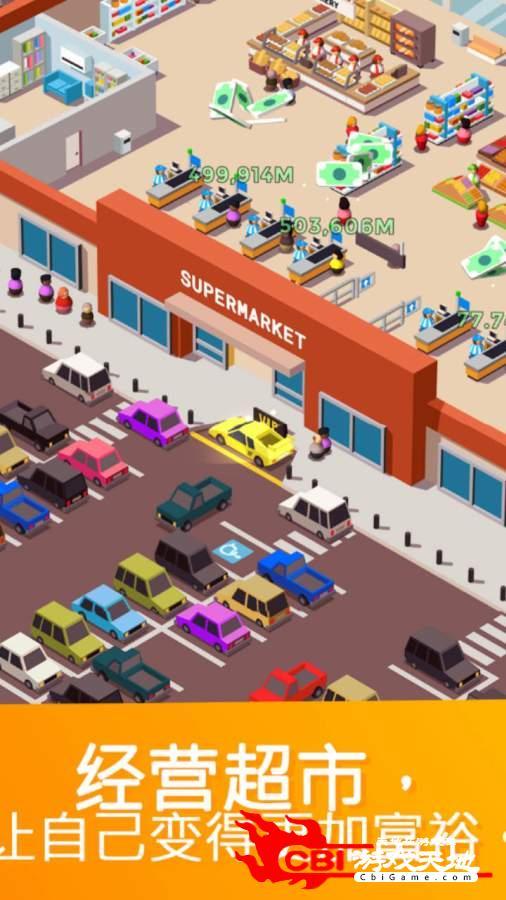超懒超市大亨图3