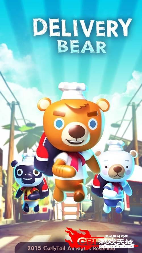 送餐员熊大图0