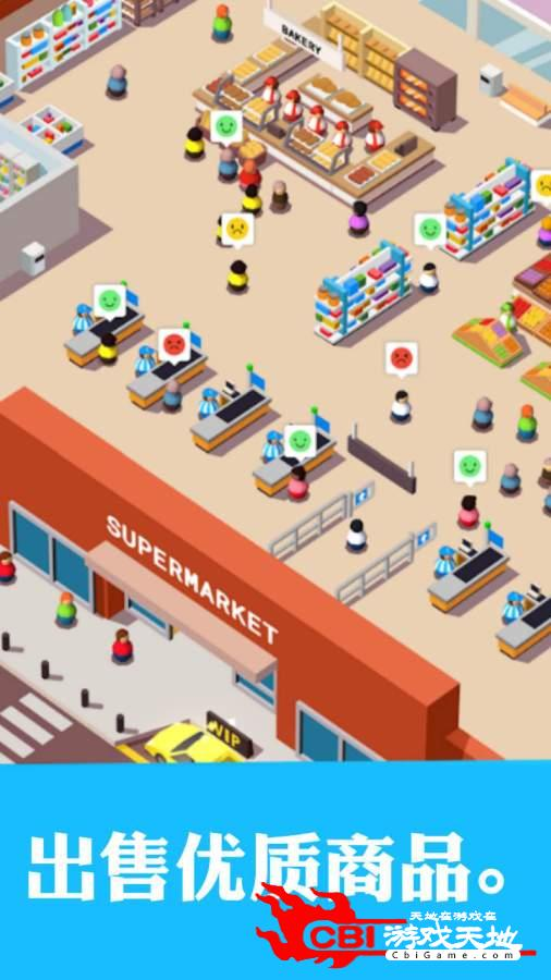 超懒超市大亨图1
