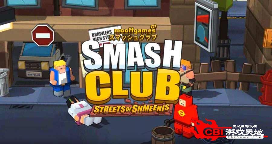 粉碎俱乐部:希米尼斯街道图2