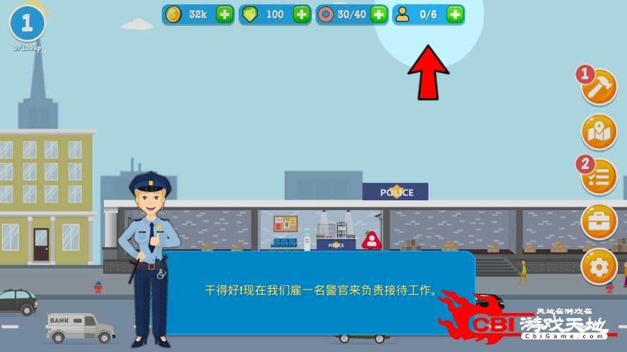 警察公司图2