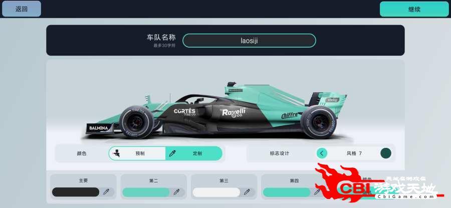 赛车经理3图2