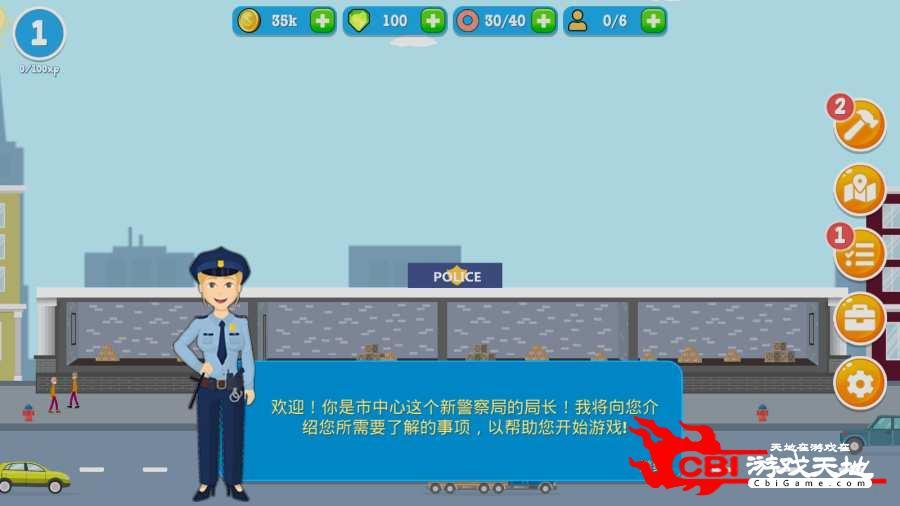 警察公司图1