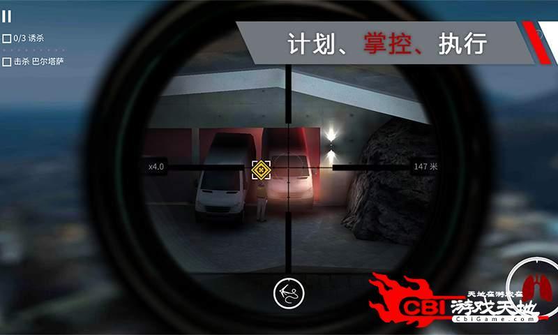 代号47:狙击图2