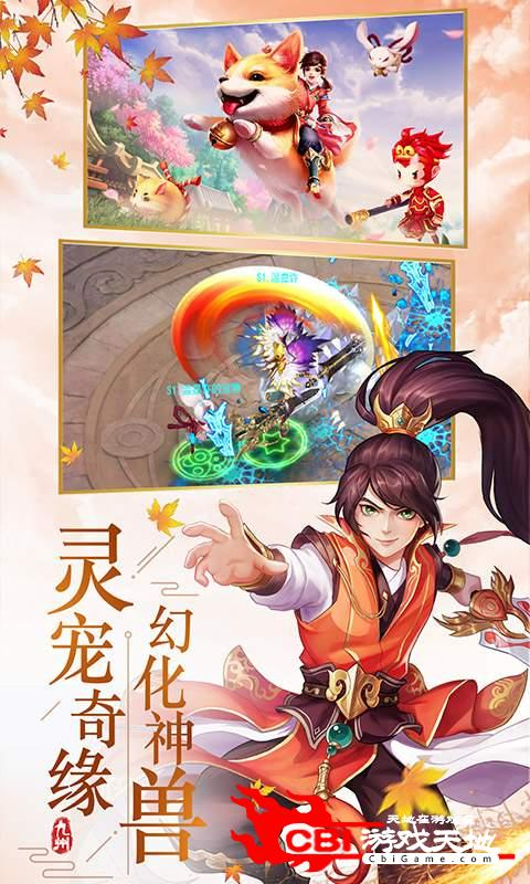 九州仙剑传图3