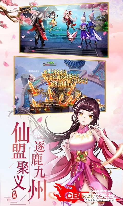 九州仙剑传图2