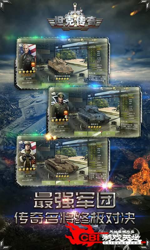 坦克传奇图2