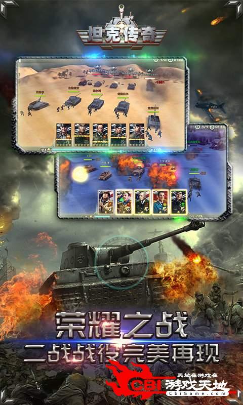 坦克传奇图0