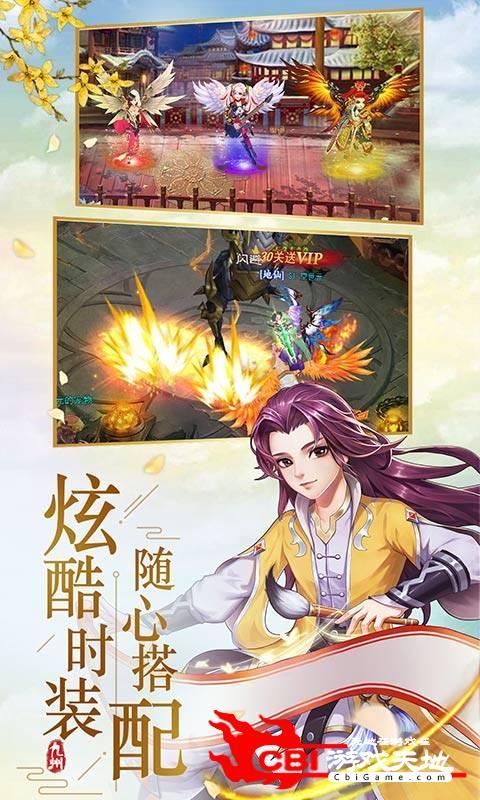 九州仙剑传图1
