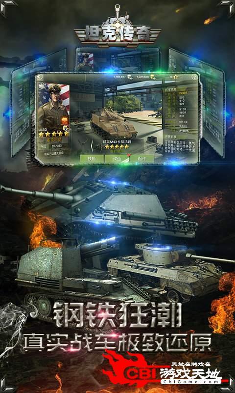 坦克传奇图1
