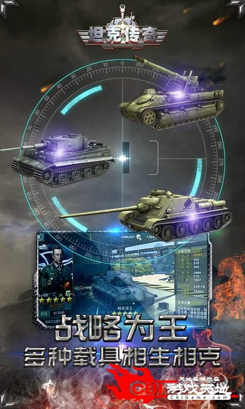 坦克传奇图3