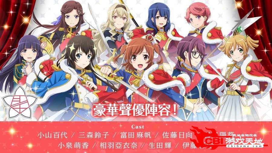 少女歌剧 国际版图3