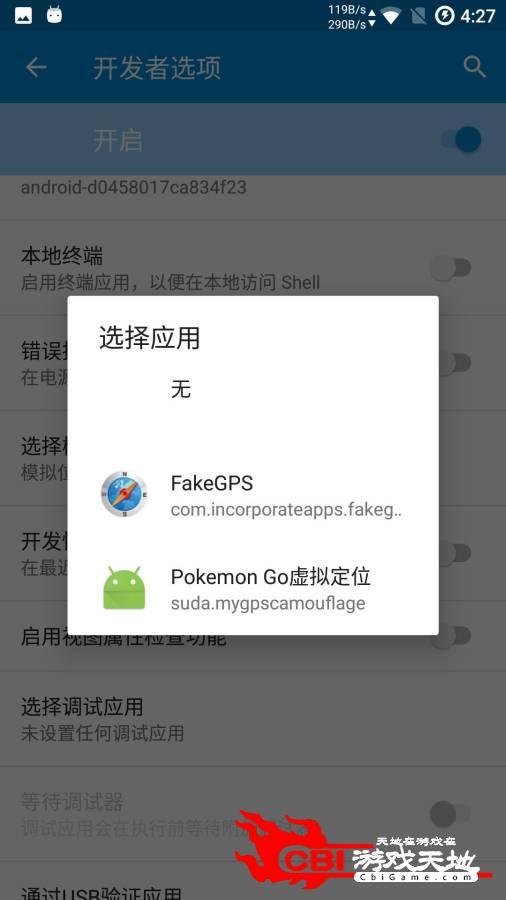 Pokemon Go虚拟定位图2