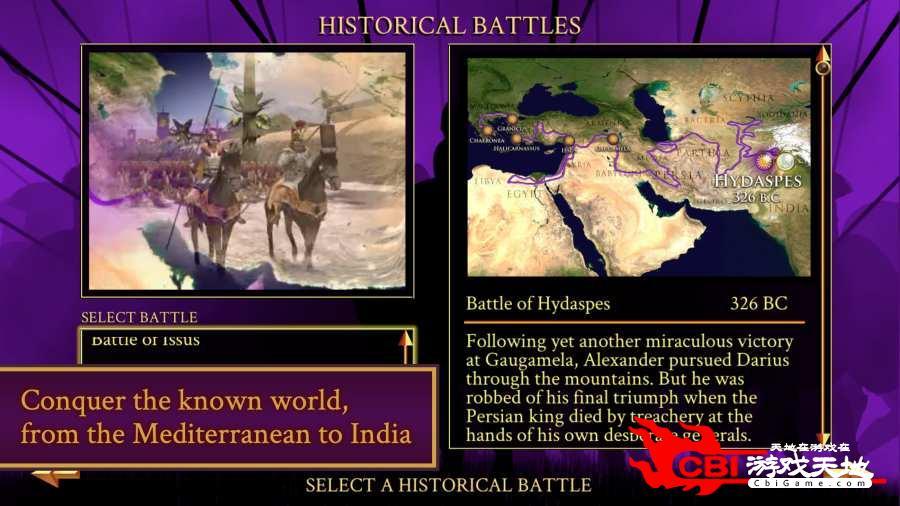 罗马:全面战争-亚历山大图1