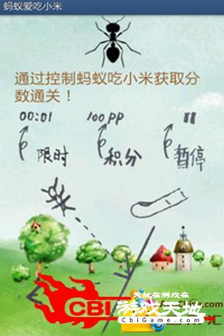 蚂蚁爱吃小米图1