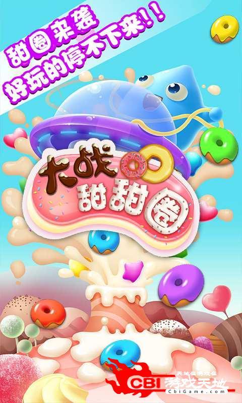 大战甜甜圈图0