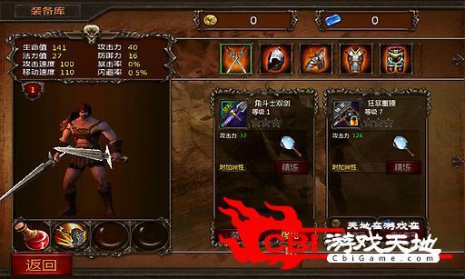 暗黑勇士图2