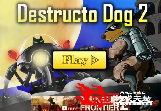 暴力狗战士图0
