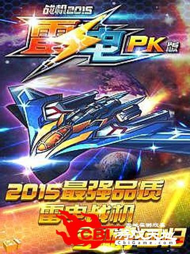 雷电战机2015(PK版)图3
