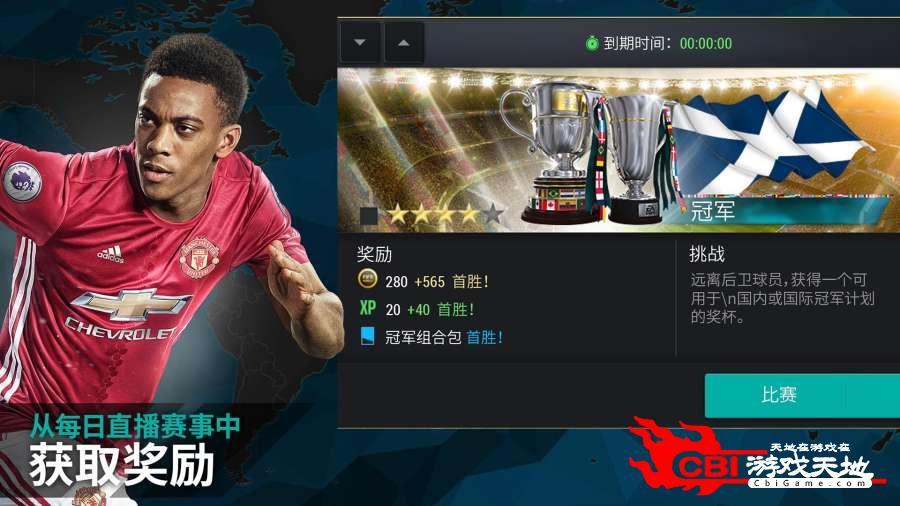 FIFA移动版 正式版图3
