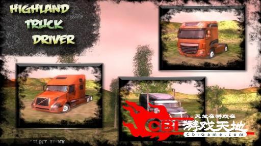 卡车司机图3