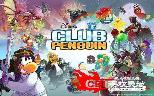 企鹅俱乐部图0