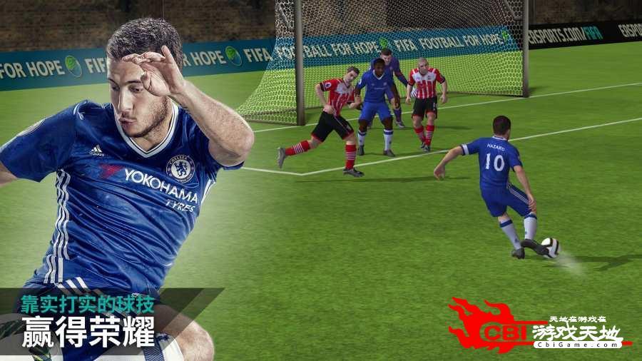 FIFA移动版 正式版图0