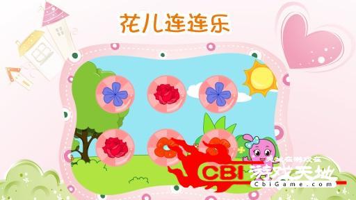 花儿与咕力图2
