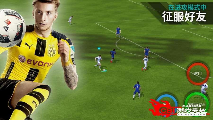 FIFA移动版 正式版图2