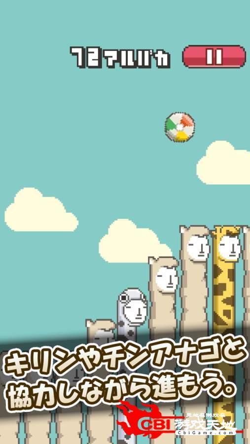羊驼玩个球图2
