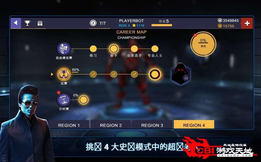 铁甲钢拳冠军赛图1