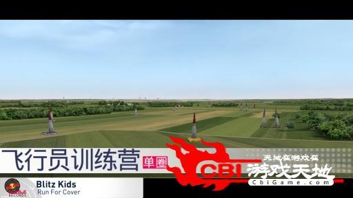 红牛飞行比赛图3